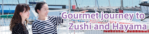 Gourmet journey to Zushi and Hayama.One hour from Shinagawa, let's go on a delicious and affordable trip to the sea